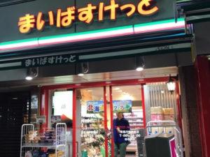 まいばすけっと京急川崎駅東店