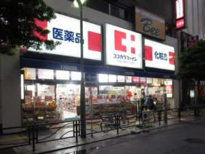 ココカラファイン京急川崎駅前店