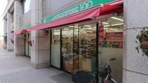 ローソンストア100川崎砂子一丁目店